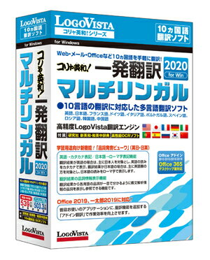 語学・翻訳・辞書, 翻訳  2020 for Win 10 LogoVista Windows 10 8.1 7