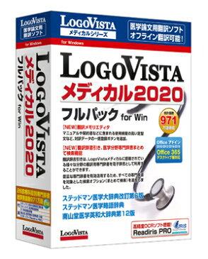LogoVista メディカル 2020 フルパック for Win【Windows版】【送料無料】【翻訳 辞典 ソフト パソコン 電子辞典 翻訳ソフト 英語】【ロゴヴィスタ LogoVista Windows 10 8.1 対応 オフライン】