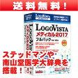 LogoVista メディカル 2017 フルパック for Win【Windows版】【送料無料】【翻訳 辞典 ソフト パソコン 電子辞典 翻訳ソフト 英語】【ロゴヴィスタ LogoVista Windows 10 8.1 7 対応 在庫有 出荷可 オフライン】532P17Sep16