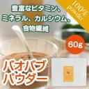 バオバブフルーツパウダ−60g【粉末】【スーパーフード】...