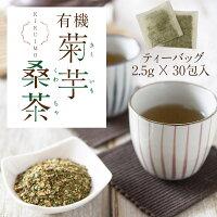 国産オーガニック「菊芋桑茶」(2.5g×30包)無添加無漂白ティーバッグ使用イヌリン含有