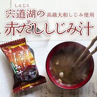 宍道湖産の殻付きしじみが入った『赤だししじみ汁』