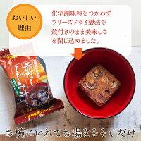 宍道湖産しじみを贅沢に使った赤だし味噌汁!