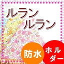 布ナプキン 防水・ホルダー Mサイズ 普通の日の昼用 【クロネコDM便...