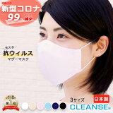 マスク 日本製 クレンゼ さわやか 抗ウイルス クラボウ 小さめ 洗える 布 布マスク おしゃれ ウイルス ウィルス対策 クレンゼ 生地 何回も使える イータック 子供用 抗菌 子供 女性 男性 大人 白 除菌 防臭 マザーマスク