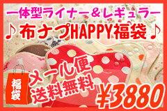 期間限定♪42%OFF♪【メール便送料無料】 HAPPY福袋♪一体型ライナー&レギュラーセット(各3枚...