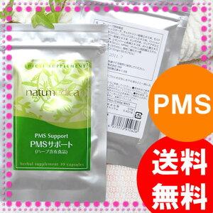 PMS PMSサポート(30カプセル入り)【メール便送料無料・初回限定】チェストツリー サプリ 生理〈月経〉前症候群 ハーブ含有食品 ナチュメディカ【RCP】