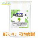 セルロース 粉末 1500g 不溶性食物繊維 食物繊維 パウダー 糖質制限 ダイエット LOHAStyle