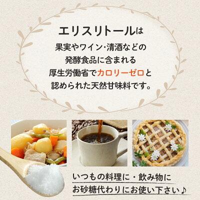 エリスリトール1kg希少糖糖質制限カロリーゼロ天然甘味料調味料ケーキ砂糖の代わりに手作りLOHAStyle
