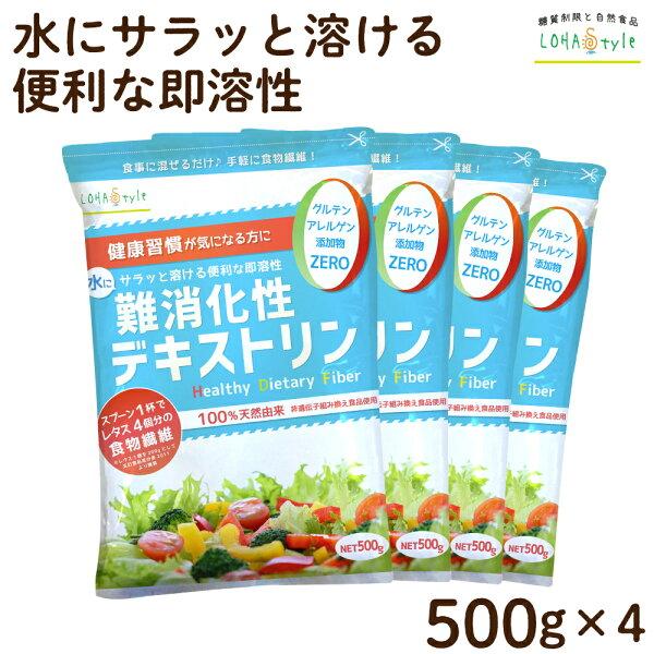難消化性デキストリン(スーパー即溶顆粒)500g×4(2kg)食物繊維ダイエタリーファイバーダイエット微顆粒品非遺伝子組換え難消