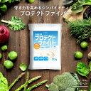プロテクトファイバー 212g 粉末 乳酸菌1兆個 5種類のオリゴ糖 3種類の食物繊維 約30日分 乳酸菌 サプリ 乳酸菌 オリゴ糖 パウダー ラフィノース イソマルトオリゴ糖 フラクトオリゴ糖 ガラクトオリゴ糖 乳糖果糖オリゴ糖 ロハスタイル LOHAStyle [M便 1/6]