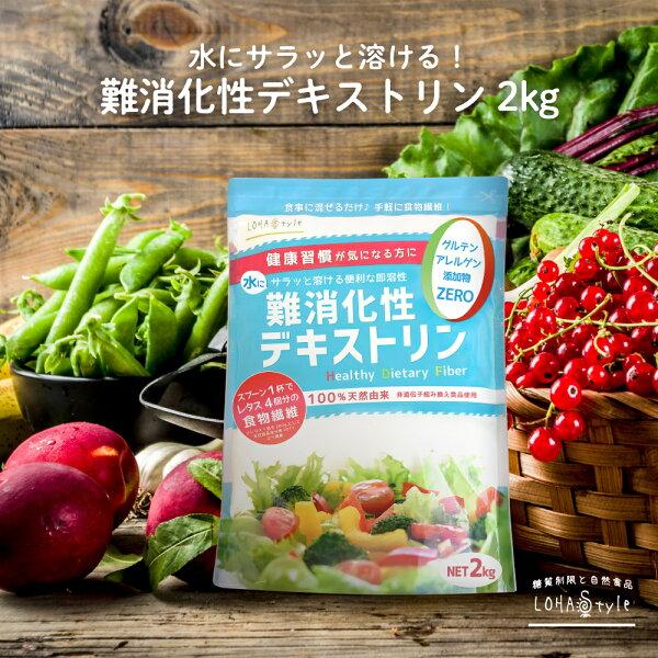 難消化性デキストリン(スーパー即溶顆粒)2kg食物繊維ダイエットダイエタリーファイバー微顆粒品非遺伝子組換え難消化性デキストリン