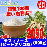 ラフィノース(ビートオリゴ糖)【純度100%パウダー】500g