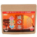 減糖茶ルイボスティー150g【糖が気になる方専用の健康茶】