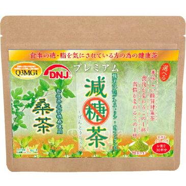 減糖茶 国産桑茶粉末150g 【糖が気になる方専用の健康茶】スプーン付 桑 桑の葉 桑の葉茶 くわ くわ茶 国産 有機 オーガニック 健康茶 LOHAStyle
