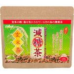 減糖茶玄米茶150g【糖が気になる方専用の健康茶】