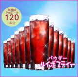 ルイボスティー粉末120g(ペットボトル120本分)