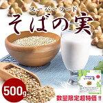 そばの実ソバの実蕎麦の実500g送料無料