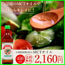 MCTオイル 450g 糖質制限 「純度100% 高品質」 MCT オイル ケトン体生成 ダイエット 中鎖脂肪酸 糖質ゼロ 糖質制限ダイエット LOHAStyle
