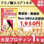 大豆プロテイン1kgサッと溶けやすくて飲みやすい♪