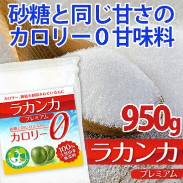 ラカンカプレミアム 950g カロリーゼロ 甘味料 天然由来で砂糖と同じ甘さ 羅漢果 糖質制限 調味料 ケーキやお菓子に 手作り ラカント パルスイートよりおすすめ LOHAStyle