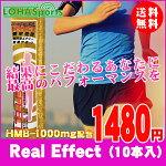 RealEffectエナジージェルHMB1000mg水溶性コエンザイム300mg(10本入)横浜マラソンHMB