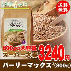 麦食品で売れ筋はLOHAStyle スーパー大麦 バーリーマックス 口コミは?