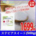 ステビアスイート500g[エリスリトールの約3倍(砂糖の約2倍)甘い新製法ステビア甘味料][糖質制限天然甘味料]