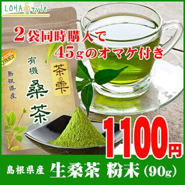 生桑茶 粉末 90g (島根県桜江町産 有機桑使用) 2個購入で45gを1個無料プレゼント 糖質制限 糖質対策専用 茶の雫 桑 桑の葉 桑の葉茶 くわ くわ茶 国産 有機 オーガニック 健康茶 LOHAStyle