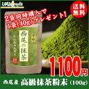 抹茶 粉末 西尾産高級抹茶100% 国産 100g 無添加 2個購入で...
