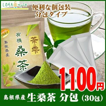 生桑茶 粉末 分包 30包 (島根県桜江町産 有機桑使用) 持ち運び 外出時に便利 糖質制限 糖質対策専用 茶の雫 桑 桑の葉 桑の葉茶 くわ くわ茶 国産 有機 オーガニック 健康茶 LOHAStyle