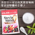 ステビアスイート1kg[エリスリトールの約3倍(砂糖の約2倍)甘い新製法ステビア甘味料][糖質制限天然甘味料]