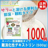 難消化性デキストリン(スーパー即溶加工)2kg楽天ランキング受賞☆