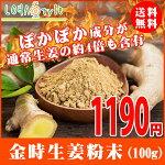 生姜の王様「金時生姜粉末」通常生姜の4倍以上の有用成分計量スプーン付(100g)