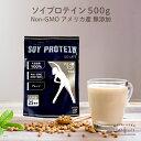 大豆プロテイン 500g ソイプロテイン Non-GMO(非遺伝子組換え) アミノ酸スコア100 大豆 プロテイン タンパク質 植物性 イソフラボン含有 女性 大豆たんぱく 低糖質 置き換えダイエット LOHAStyle [M便 1/3]