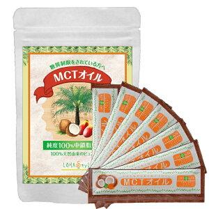 MCTオイル スティック 分包 20g×10包(200g) 1本当り148円 個包装 外出時に便利な使い切りパック 大容量タイプ ケトン体生成 糖質制限 ダイエット 中鎖脂肪酸 糖質ゼロ LOHAStyle