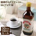 MCTオイル 450g 糖質制限 「純度100% 高品質」 MCT オイル ケトン体生成 ダイエット