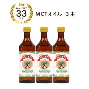 MCTオイル 450g 3本セット MCT オイル ダイエット ケトン ケトン体生成 中鎖脂肪酸 糖質ゼロ 糖質制限 糖質制限ダイエット コーヒー サラダに ロハスタイル LOHAStyle