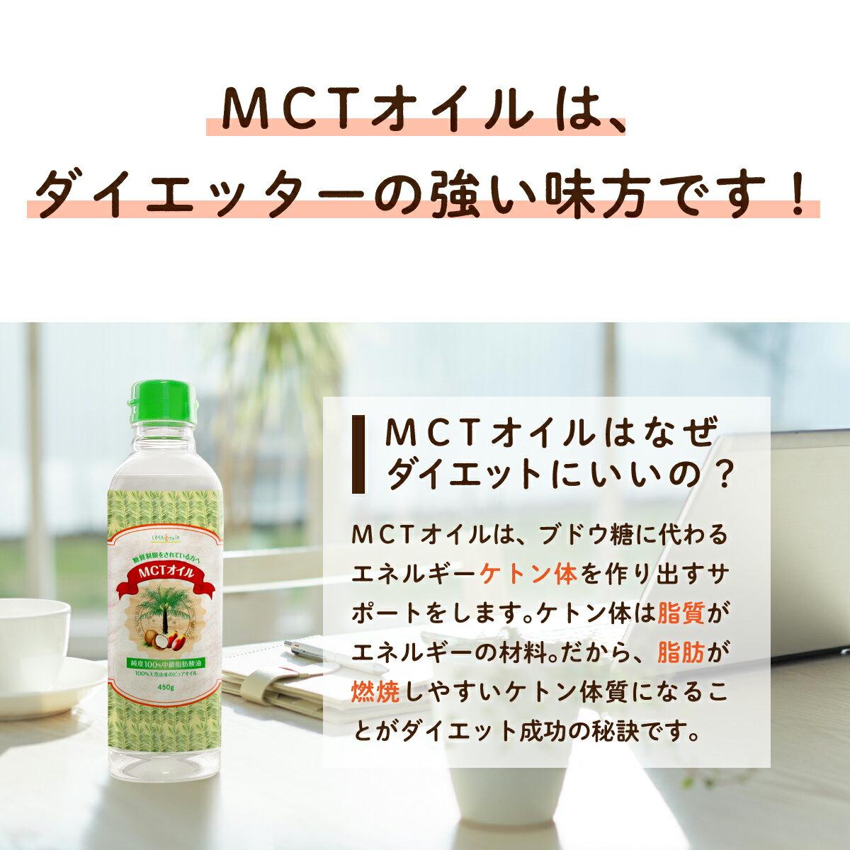 MCTオイル450gペットボトル糖質制限「純度100%高品質」MCTオイルダイエットケトン体生成ケトン中鎖脂肪酸糖質ゼロ糖質制限ダイエットコーヒーサラダにLOHAStyle