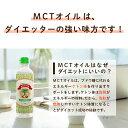 MCTオイル 450g 3本セット ペットボトル MCT オイル ダイエット ケトン ケトン体生成 中鎖脂肪酸 糖質ゼロ 糖質制限 糖質制限ダイエット コーヒー サラダに LOHAStyle 3