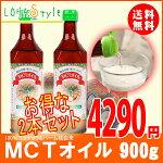 MCTオイル450g〈ココナッツ・パーム核ベース高品質〉糖質制限ケトン体ケトジェニック