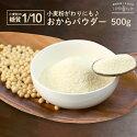 おからパウダー500g超微粉そのまま飲める150Mダイエット送料無料非遺伝子組換え国内加工LOHAStyle