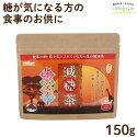 減糖茶ルイボスティー粉末150g【糖が気になる方専用の健康茶】スプーン付LOHAStyle