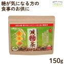 減糖茶玄米茶粉末150g【糖が気になる方専用の健康茶】スプーン付LOHAStyle