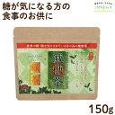 減糖茶 緑茶粉末150g 【糖が気になる方専用の健康茶】スプーン付 LOHAStyle