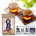 黒豆茶粉末100g(大容量200杯分)2個購入で1個無料プレゼントLOHAStyle