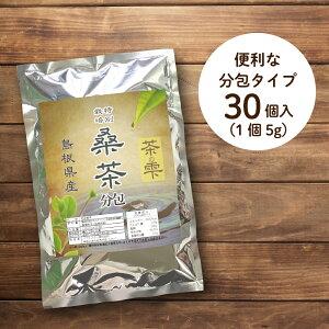 生桑茶 粉末 分包 30包 (島根県桜江町産 有機桑使用) 個包装 持ち運び 外出時に便利 糖質制限 糖質対策専用 茶の雫 桑 桑の葉 桑の葉茶 くわ くわ茶 国産 有機 オーガニック ノンカフェイン 健康茶 LOHAStyle