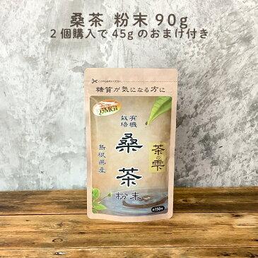 生桑茶 桑の葉茶 粉末 90g (島根県桜江町産 有機桑使用) 2個購入で45gを1個無料プレゼント 糖質制限 糖質対策専用 桑 桑の葉 茶 パウダー くわ くわ茶 国産 有機 オーガニック ノンカフェイン 中性脂肪 コレステロール 茶の雫 健康茶 LOHAStyle [M便 1/12]