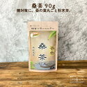生桑茶粉末90g(島根県桜江町産有機桑使用)2個購入で45gを1個無料プレゼント糖質制限糖質対策専用茶の雫桑桑の葉桑の葉茶くわくわ茶国産有機オーガニック健康茶LOHAStyle