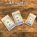 生桑茶 桑の葉茶 粉末 90g×2袋+45g (島根県桜江町